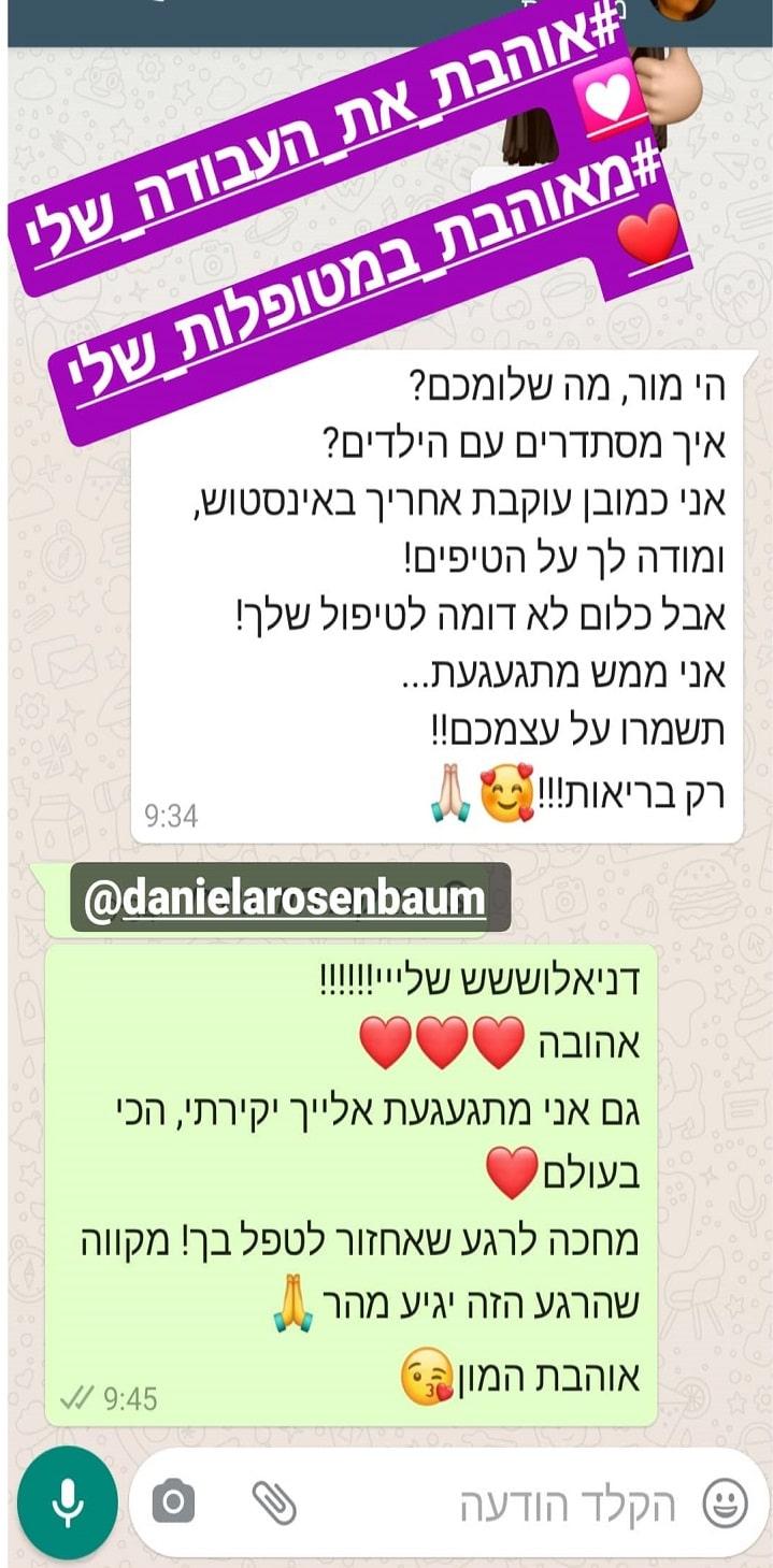 דניאל